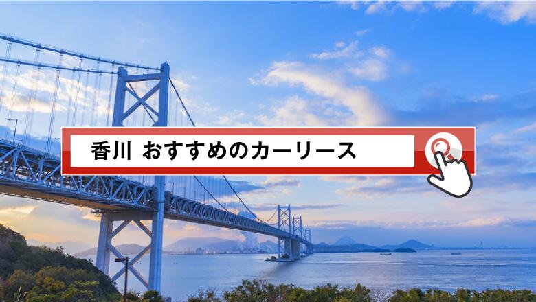 香川で使えるカーリースはこれ!おすすめのリース業者を徹底調査