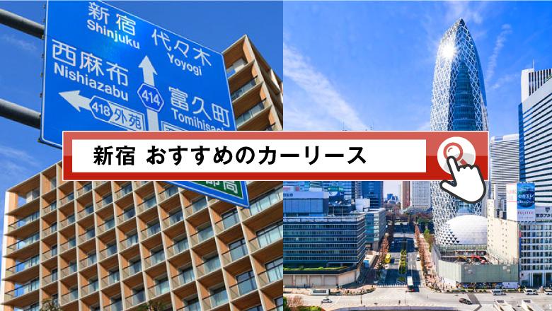 新宿で使えるカーリースはこれ!おすすめのリース業者を徹底調査