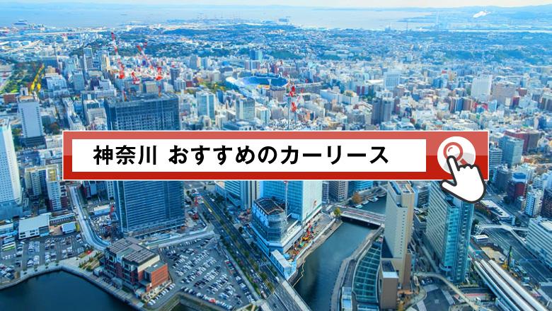 神奈川で使えるカーリースはこれ!おすすめのリース業者を徹底調査