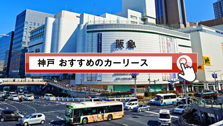 神戸で使えるカーリースはこれ!おすすめのリース業者を徹底調査