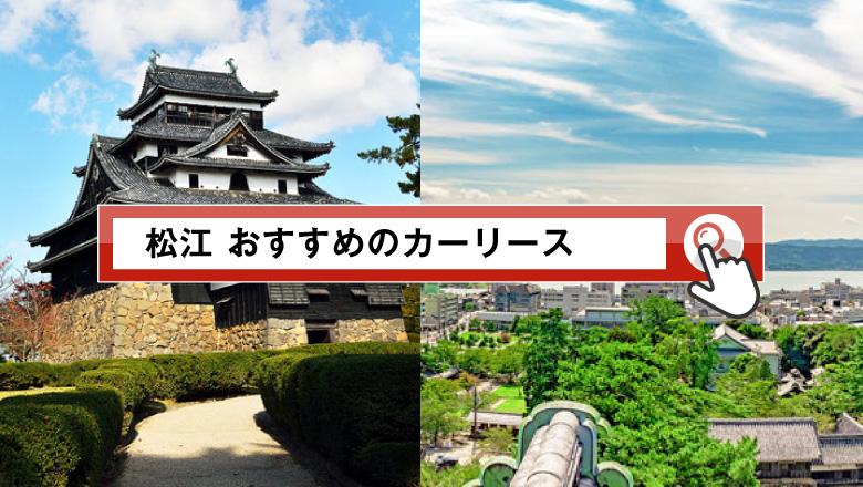 松江で使えるカーリースはこれ!おすすめのリース業者を徹底調査