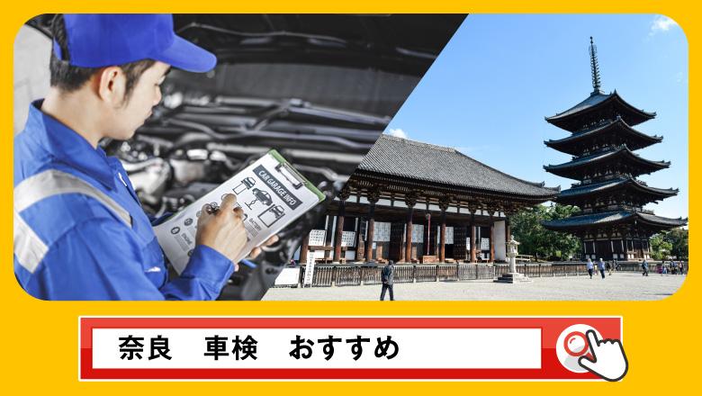 奈良で車検を受けるならどこがいい?車検業者の選び方や選択肢を徹底紹介