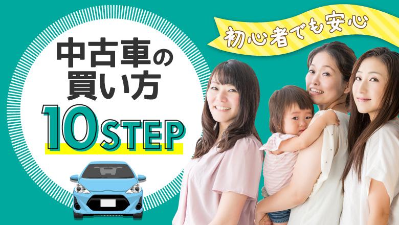 中古車の買い方10ステップ!店選びや注意するべきポイントを徹底解説