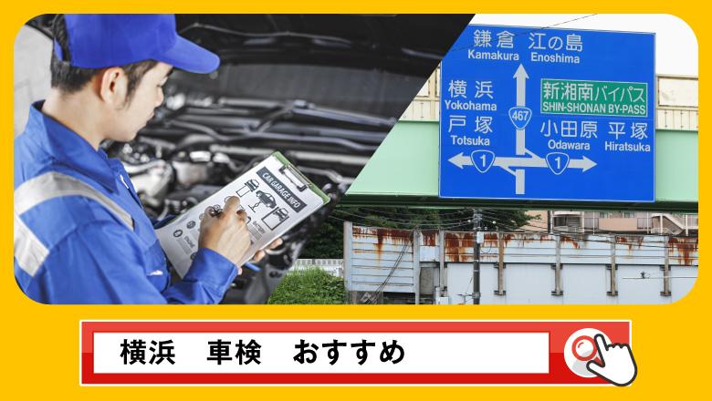 横浜で車検を受けるならどこがいい?車検業者の選び方や選択肢を徹底紹介