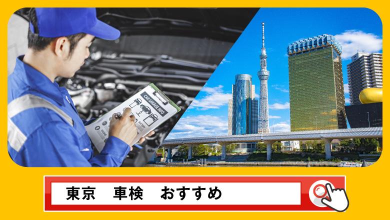 東京で車検を受けるならどこがいい?車検業者の選び方や選択肢を徹底紹介