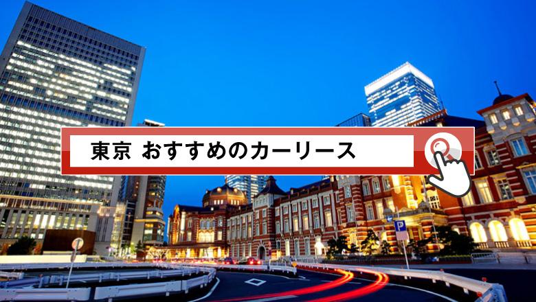東京で使えるカーリースはこれ!おすすめのリース業者を徹底調査