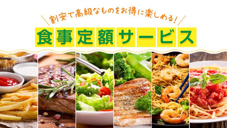 食事のサブスクリプションサービスって?便利な定額制の魅力とは?
