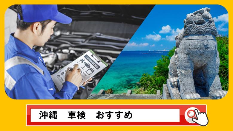 沖縄で車検を受けるならどこがいい?車検業者の選び方や選択肢を徹底紹介