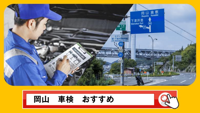 岡山で車検を受けるならどこがいい?車検業者の選び方や選択肢を徹底紹介
