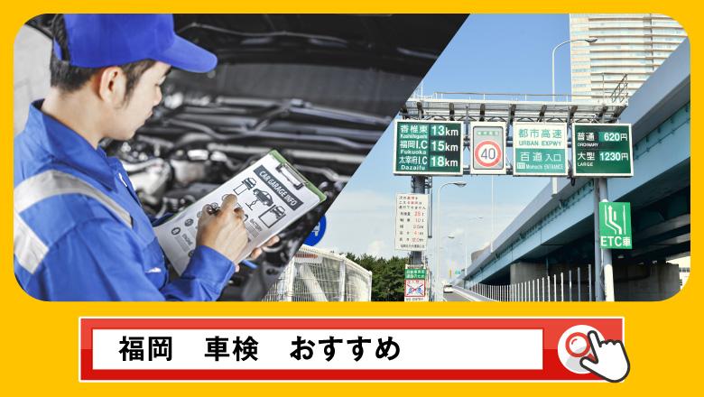 福岡で車検を受けるならどこがいい?車検業者の選び方や選択肢を徹底紹介