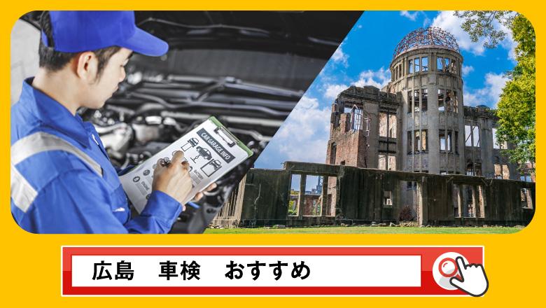 広島で車検を受けるならどこがいい?車検業者の選び方や選択肢を徹底紹介