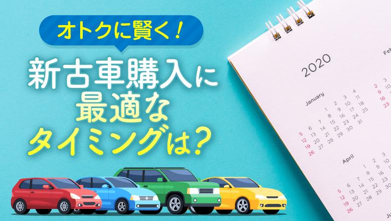 新古車の購入に最適な時期は?新車に賢く乗る方法