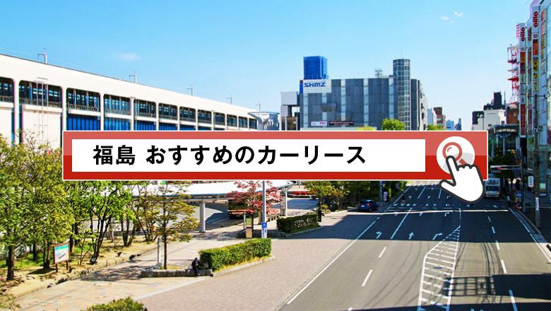 福島で使えるカーリースはこれ!おすすめのリース業者を徹底調査