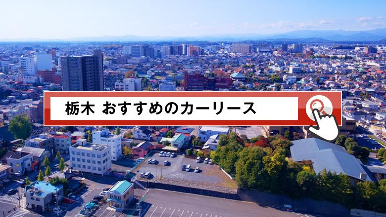 栃木で使えるカーリースはこれ!おすすめのリース業者を徹底調査