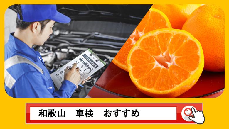 和歌山で車検を受けるならどこがいい?車検業者の選び方や選択肢を徹底紹介