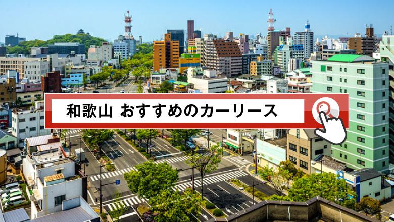 和歌山で使えるカーリースはこれ!おすすめのリース業者を徹底調査