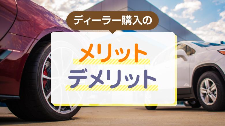 新車はディーラーで買うべきか!?メリットとデメリットを紹介