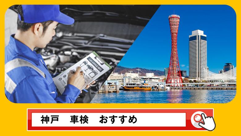 神戸で車検を受けるならどこがいい?車検業者の選び方や選択肢を徹底紹介