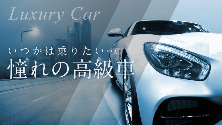 車はやっぱり高級車!人気車種をボディタイプ別に大紹介