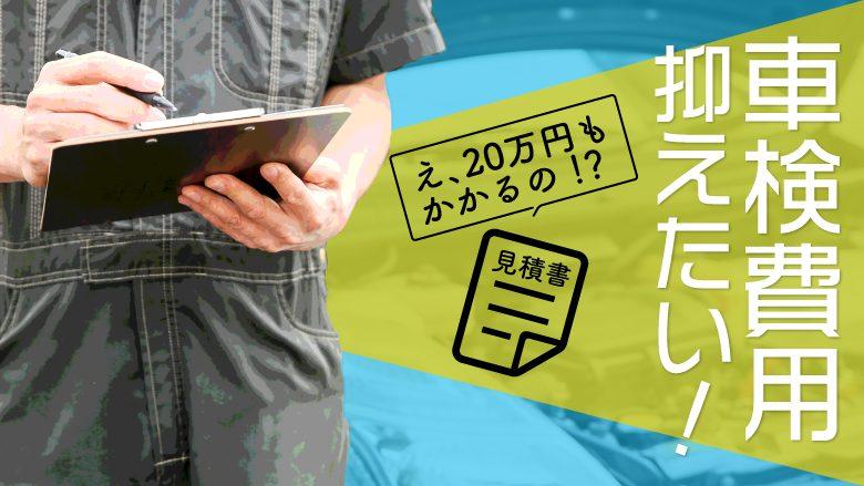 車検は20万円かかる?車検費用を抑える方法とは