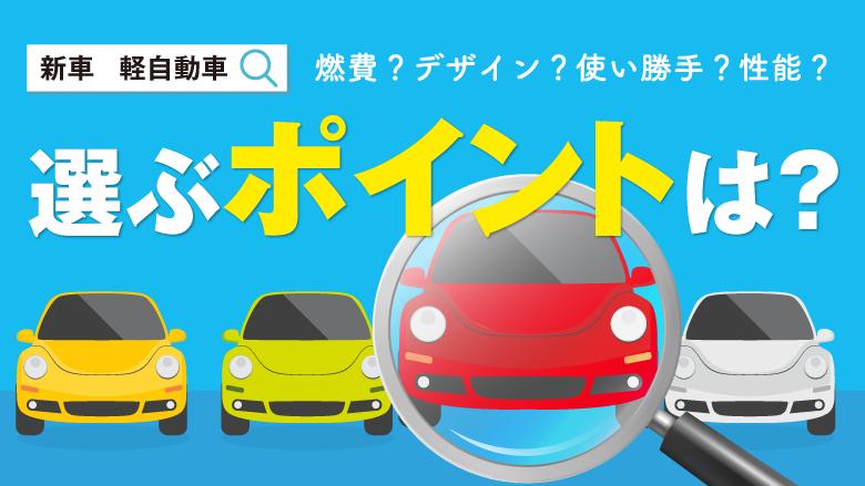 新車で選ぶべき軽自動車は?デザインや燃費などポイント別におすすめの人気車種を紹介
