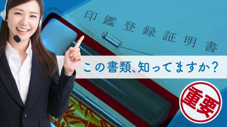 車の購入で必要な印鑑証明書!発行の手順とケース別に必要な枚数は?