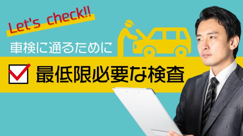 車検に最低限必要な項目を知っておこう!費用を安く抑える方法も紹介