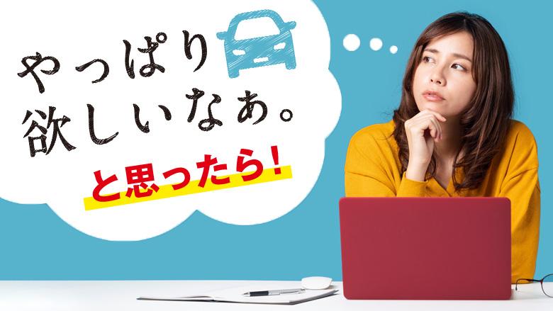 車を買いたいと思ったら?予算の考え方や購入手順を解説