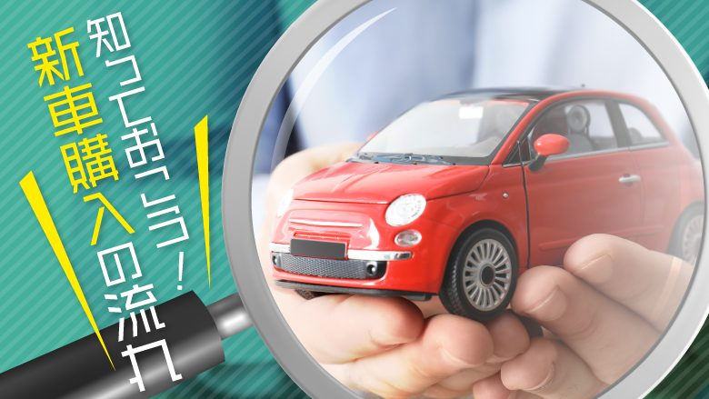 車購入の流れが知りたい!必要書類や購入前にやるべきこととは