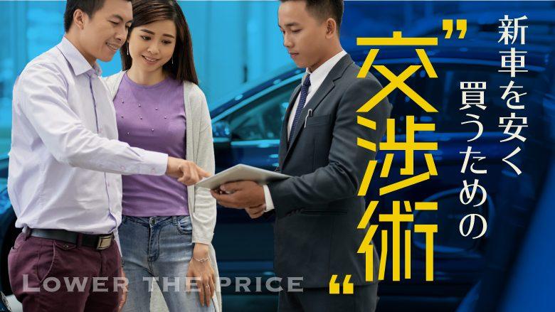 新車購入は値引きできる!その相場と交渉のコツを徹底解説