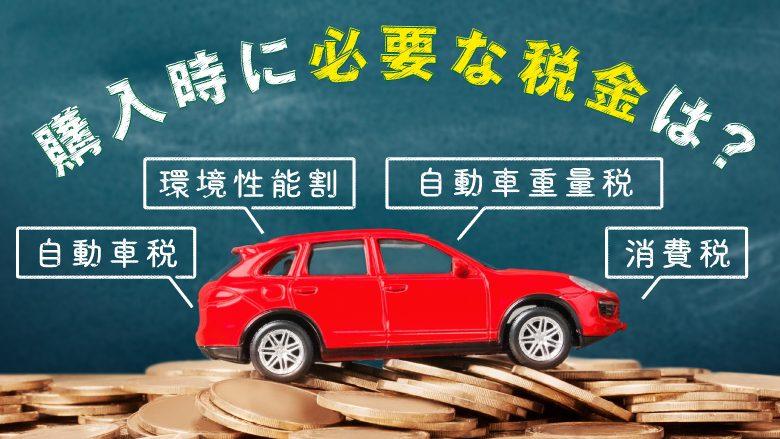 車の購入時にかかる税金を賢く管理しよう