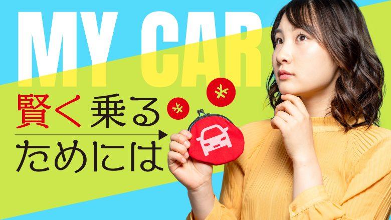 初めての車を購入すると決めたら?買う手順や安く車に乗るコツとは