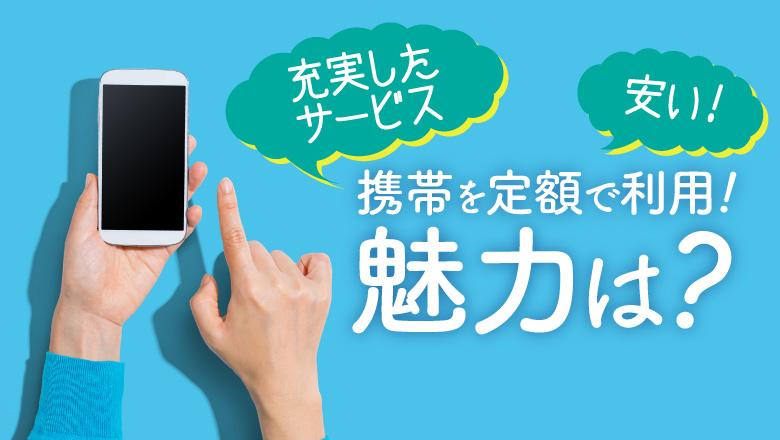 携帯のサブスクリプションサービスって?便利な定額制の魅力とは?