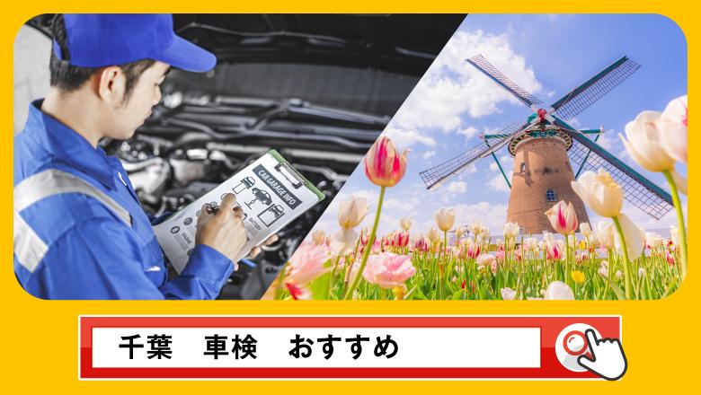 千葉で車検を受けるならどこがいい?車検業者の選び方や選択肢を徹底紹介