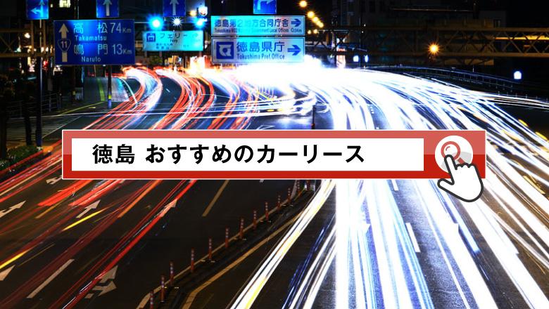 徳島で使えるカーリースはこれ!おすすめのリース業者を徹底調査
