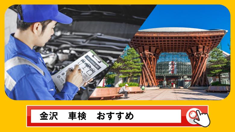 金沢で車検を受けるならどこがいい?車検業者の選び方や選択肢を徹底紹介
