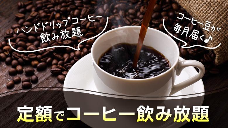 コーヒーのサブスクリプションサービスって?便利な定額制の魅力とは?