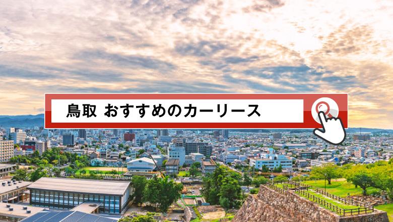 鳥取で使えるカーリースはこれ!おすすめのリース業者を徹底調査