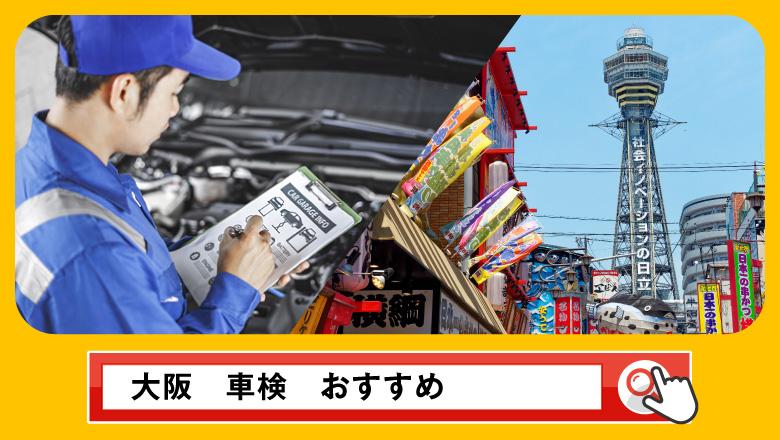 大阪で車検を受けるならどこがいい?車検業者の選び方や選択肢を徹底紹介