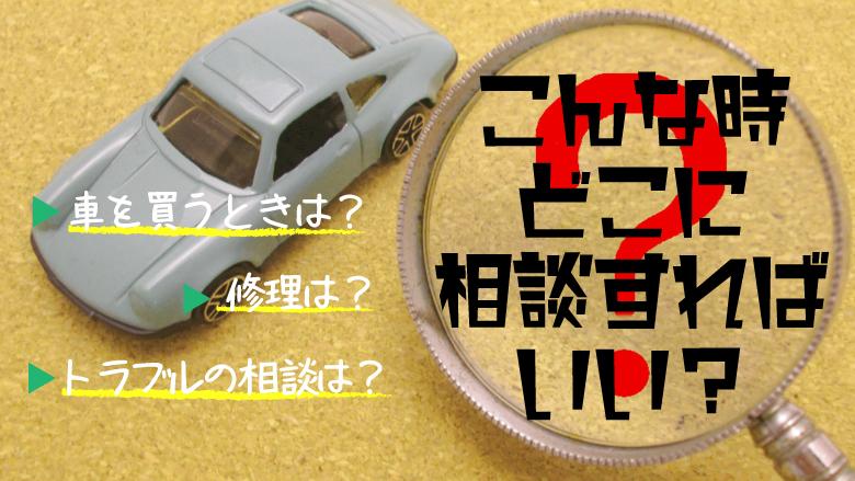 車に関する相談はどこにするの?購入や修理、トラブルの相談先を徹底調査