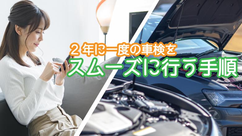 車検の予約方法は?ユーザー車検と業者に依頼するときの違いとは