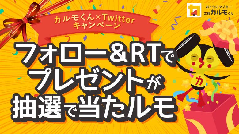 【開催中!】抽選で10名様にガソリンチケット3,000円が当たる!自動車移動応援キャンペーン!
