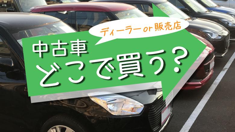 中古車を買うならディーラー?販売店?メリットとデメリットを徹底比較