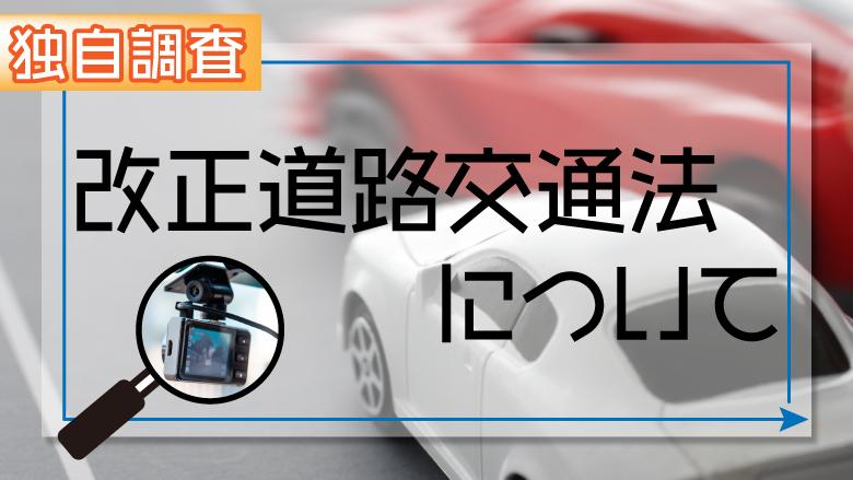【独自調査】あおり運転に対する改正道路交通法施行を知っている人の半数が、運転に変化