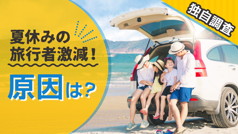 【夏休みの旅行について調査】旅行しない方は60%、その80%はコロナが理由
