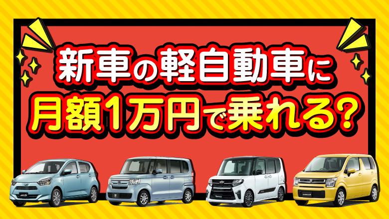 月額1万円で乗れる軽自動車は?おすすめ車種やカーリースのしくみを徹底紹介