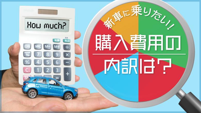 新車購入の費用はいくらかかるの?人気車種の相場や初期費用を抑えるポイントを紹介