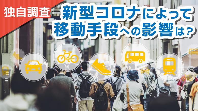【独自調査】新型コロナの流行による移動手段、7割以上の人が自家用車や自転車にシフト
