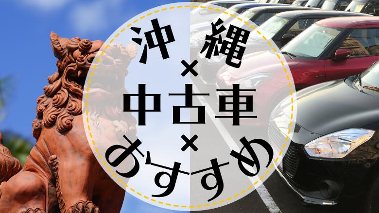 沖縄で中古車を買うならどこ?おすすめの中古車販売店を徹底調査
