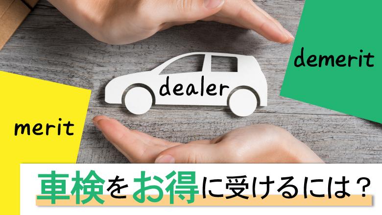 ディーラー車検の費用は高い?メリット・デメリットや費用を徹底紹介